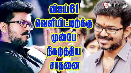VIJAY61 To Create History Even Before The Movie Release | ILAYATHALAPATHY
