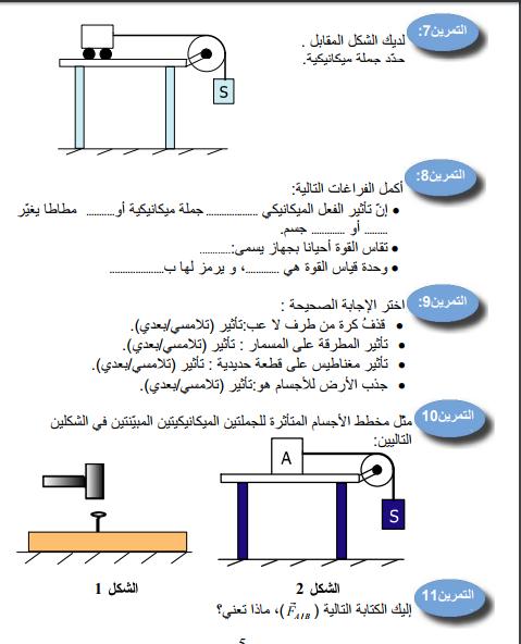 دروس الفيزياء للسنة الرابعة متوسط