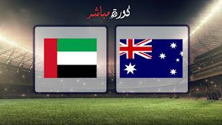 مشاهدة مباراة الامارات واستراليا بث مباشر بتاريخ 25-01-2019 كأس آسيا 2019