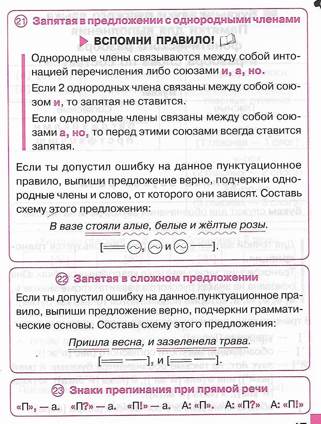postroenie-predlozheniy-s-odnorodnimi-chlenami