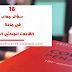 18 سؤال جواب في مادة القانون الجنائي الخاص الاستعداد للامتحان الشفوي وزارة العدل والحريات 2017