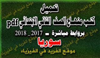 تحميل كتب منهاج الصف الثاني الابتدائي في سوريا pdf 2018- 2017
