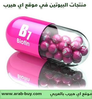 افضل منتجات البيوتين في موقع اي هيرب