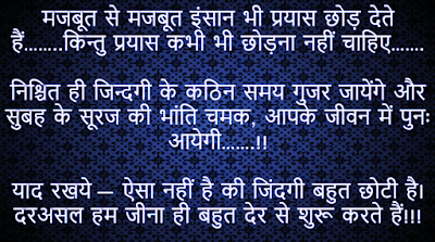 Best Inspiring and Motivational Quotes in Hindi