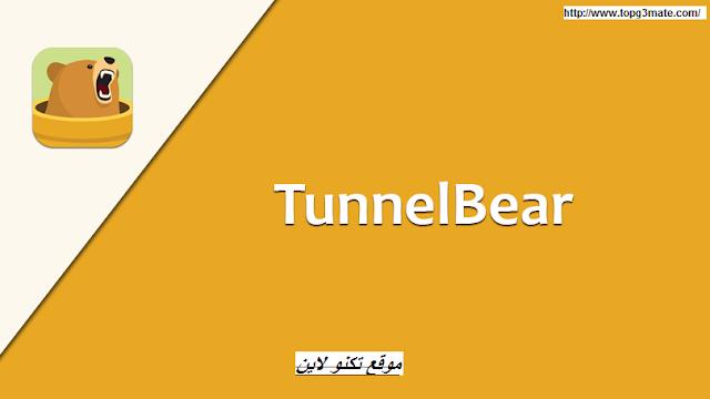 تحميل برنامج TunnelBear برابط مباشر مجانآ