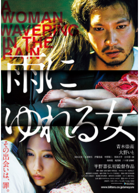 Sinopsis Film Jepang Romantis Terbaru : Wet Woman in the Wind (2016)