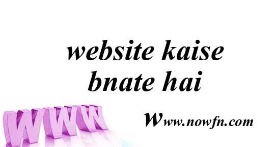 वेबसाइट कैसे बनाये पूरी जानकारी हिंदी में | website kaise bnate hai