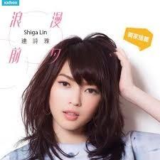 Shiga Lin Si Nga 連詩雅 Long Maan Chin Jik 浪漫前夕 Chinese Pinyin Lyrics