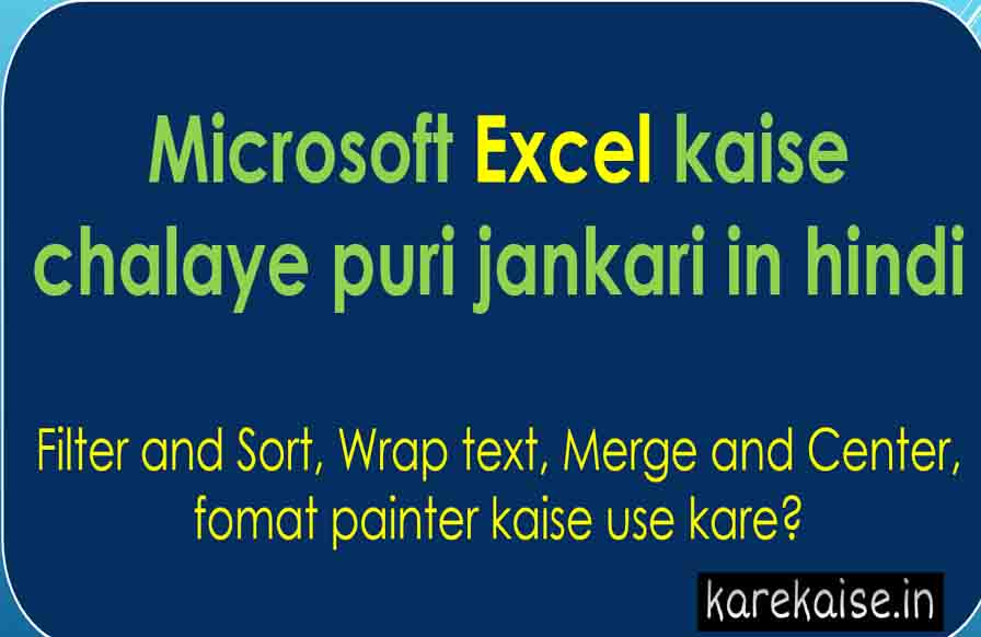 excel-formula-kaise-use-kare