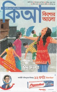 Kishor Alo 2016 Eid Shankhya