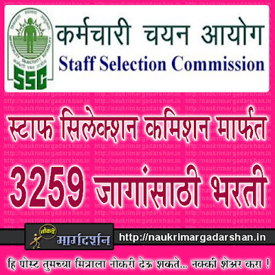 staff selection commission recruitment, ssc jobs, ssc 10+2 recruitment, ssc clerk vacancy, clerical vacancy, staff selection jobs