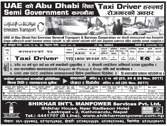 Jobs in UAE for Nepali, Salary Rs 50,930