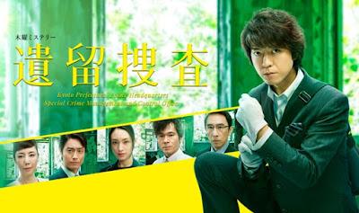 Sinopsis Iryu Sosa 4 / 遺留捜査 4 (2017) - Serial TV Jepang