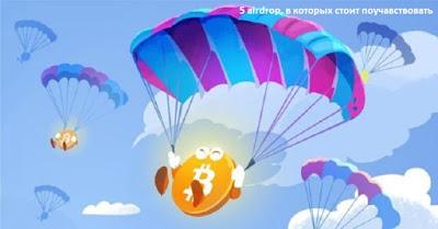 5 airdrop, в которых стоит поучавствовать