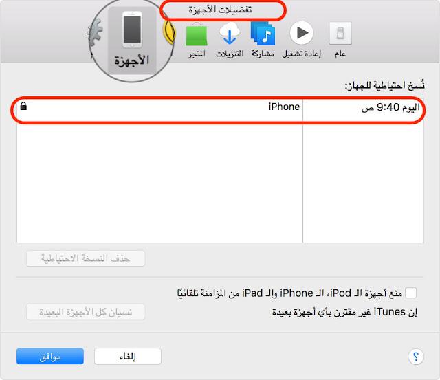 كيفية عمل نسخة احتياطية على iTunes  لجهازك القديم