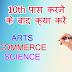 10th पास करने के बाद क्या चुनना चाहिए- Arts │ Science │ commerce  ( विद्यार्थी का करियर)