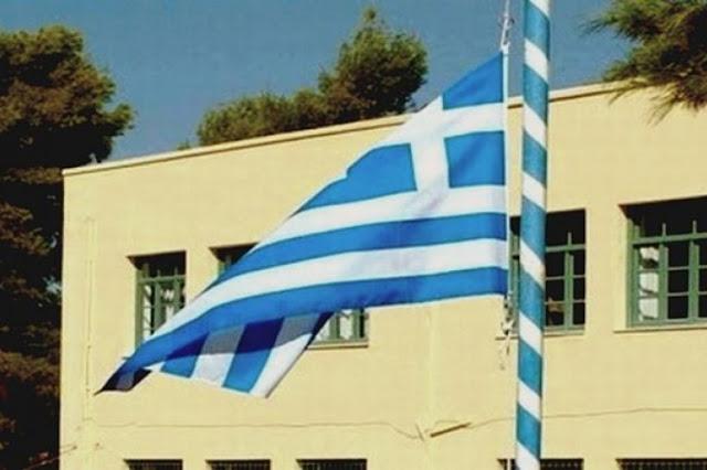 Σχολείο από τον Άσσο Κορινθίας αντιστέκεται !!! «Αν θέλουν ας έρθουν να μας συλλάβουν όταν θα κάνουμε την έπαρση της σημαίας και θα τραγουδάμε τον εθνικό υμνο»