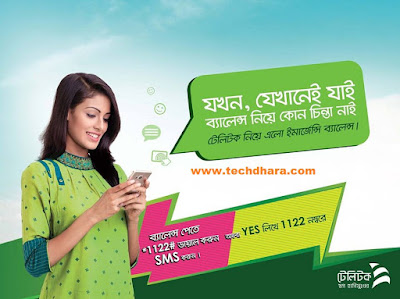 Teletalk emergency balance for all customers