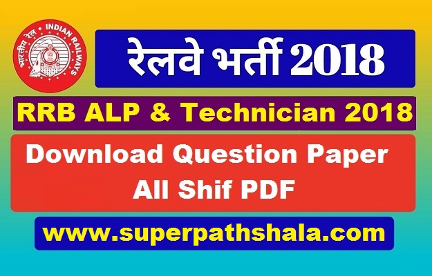 RRB Assistant Loco Pilot Technician Previous Year Question Papers PDF