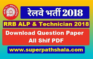 Download RRB ALP Technician Question Paper 2018 All Shift Pdf