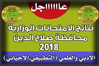 نتائج الامتحانات الوزارية 2018