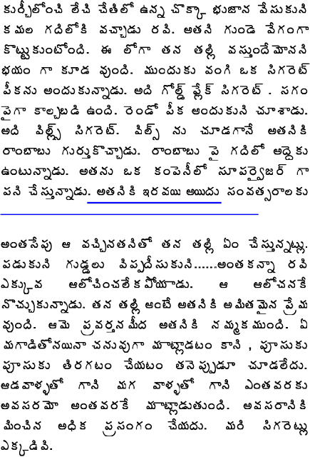 Amma koduku dengulata telugu boothu Kathalu pdf