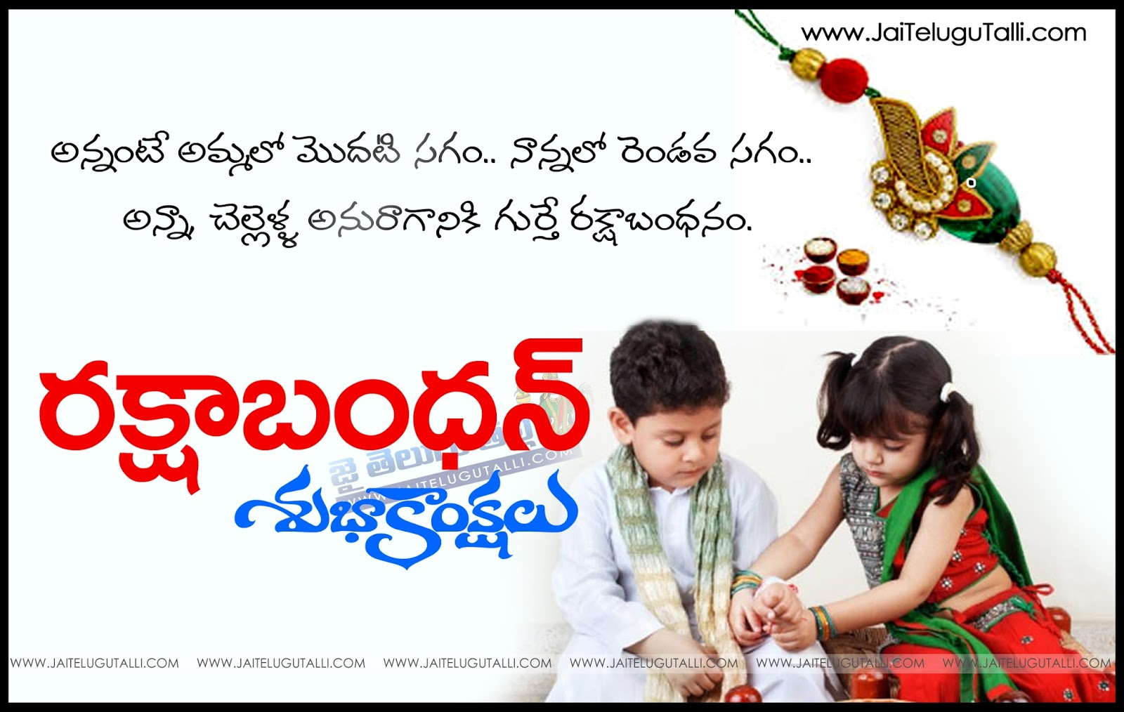 Happy raksha bandhan greetings telugu quotes hd wallpapers best happy rakshabandan greetings life inspiration telugu quotes rakhi kristyandbryce Image collections