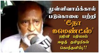 Rajini's Negligence on Tamil Genocide