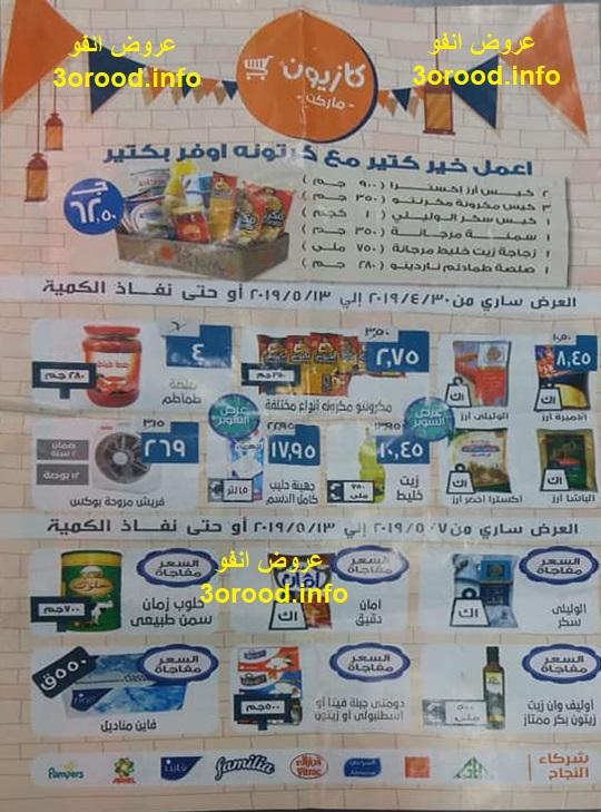 عروض كازيون رمضان من 30 ابريل حتى 13 مايو 2019