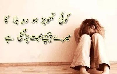 2 lines poetry, sad poetry, sad shayari