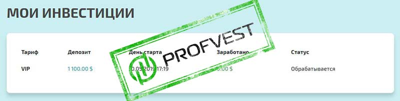 Депозит в Global ProfiTrade