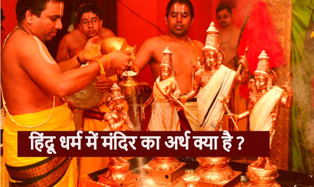 Temple at Home , Meaning of Temple in Hindu , Temple Meaning, Meaning of Temple