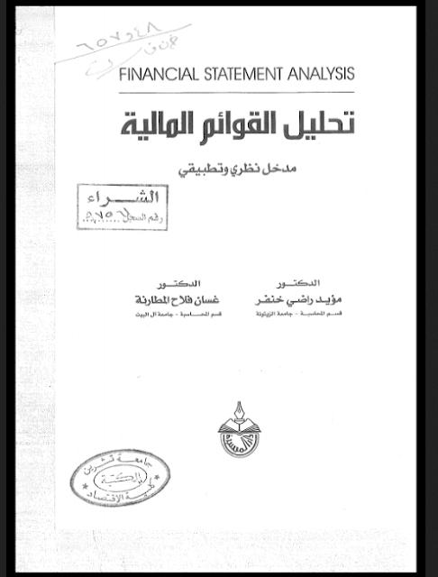 كتب محاسبة pdf , اشهر كتب المحاسبة pdf