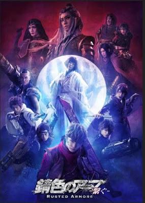 """Anime: Anunciada adaptación anime para la obra de teatro """"Rusted Armors (Sabiiro no Armor)"""""""