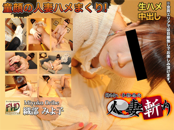 UNCENSORED C0930 pla0090 人妻斬り 織部 みよ子 Miyoko Oribe, AV uncensored
