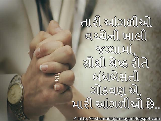 Gujarati Romantic Quotes|Gujarati Romantic Lines|Gujarati Romantic Status