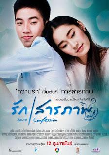 Love Confession รักสารภาพ (2015)