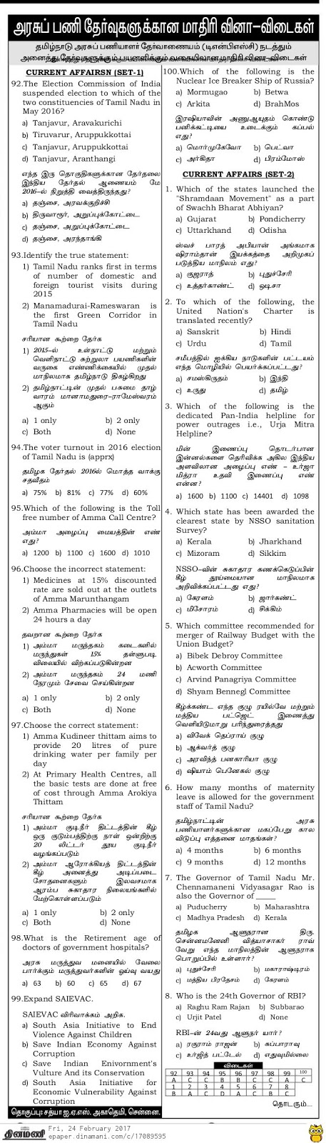 TNPSC Current Affairs Questions and Answers: 24 02 2017 (Dinamani) PDF