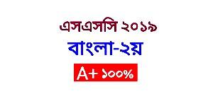 এসএসসি ২০১৯ বাংলা ২য় পত্র ১০০% কমন ফাইনাল সাজেশন। SSC 2019 Bangla 100% Common Final Suggestion