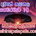 Lagna Palapala Ada Dawase  | ලග්න පලාපල | Sathiye Lagna Palapala 2020 | 2020-02-10