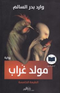 تحميل رواية مولد غراب pdf وارد بدر السالم