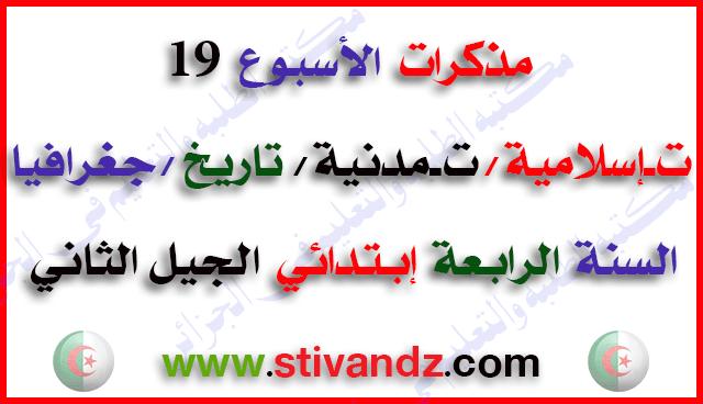 مذكرات الأسبوع 19 (تربية إسلامية،تربية مدنية،تاريخ،جغرافيا) للسنة الرابعة ابتدائي الجيل الثاني