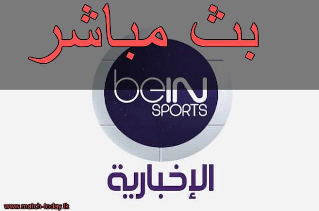 Bein Sport News Arabic - مشاهدة قناة بي ان سبورت الاخبارية