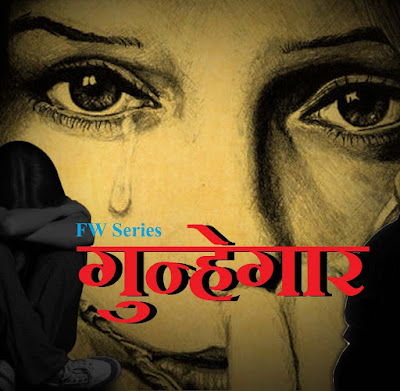 Gunehgar (2018) Hindi WEB-DL 720p S01 [EP01 TO 05]