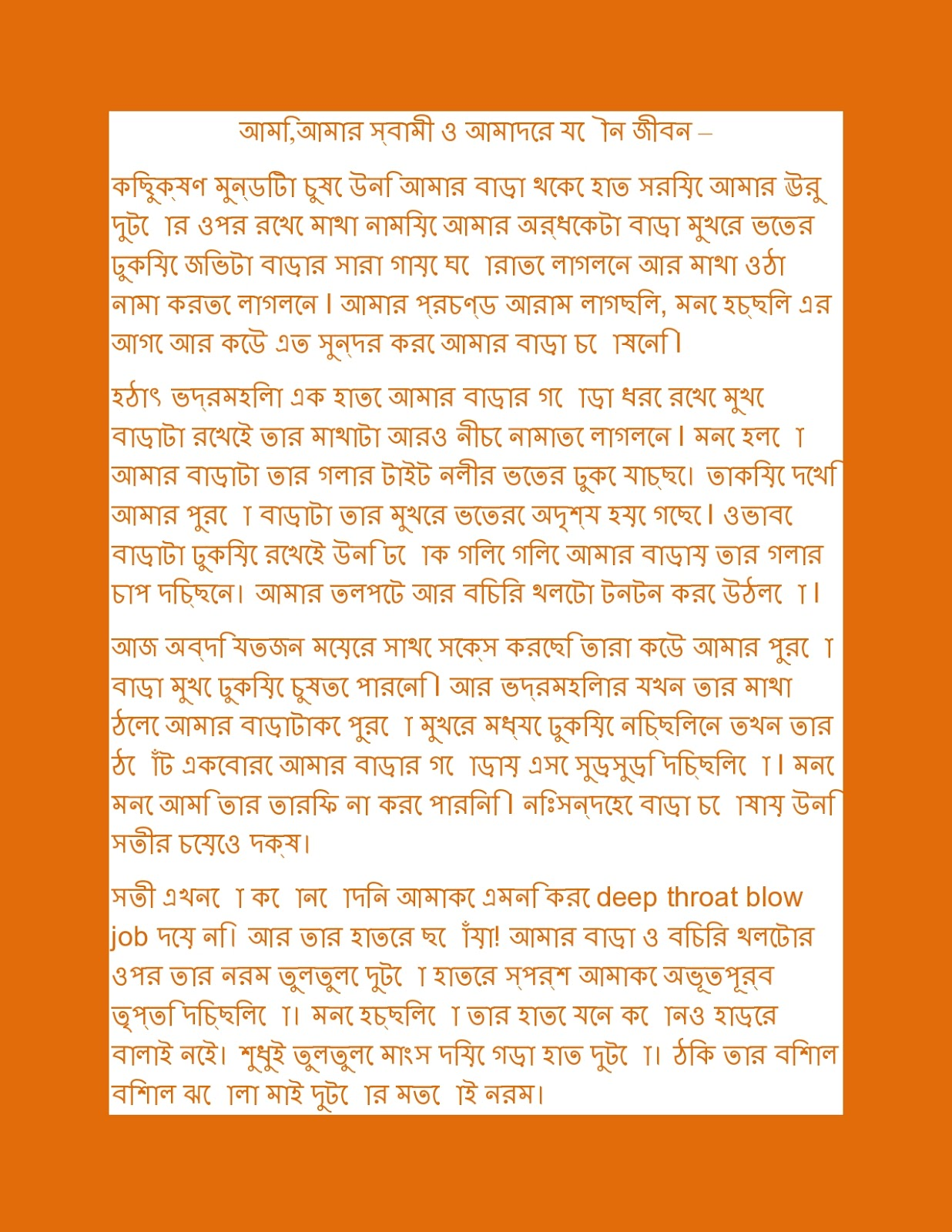 Sex story in bangla font