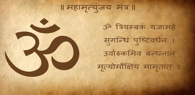 maha-mrityunjaya-mantra-image