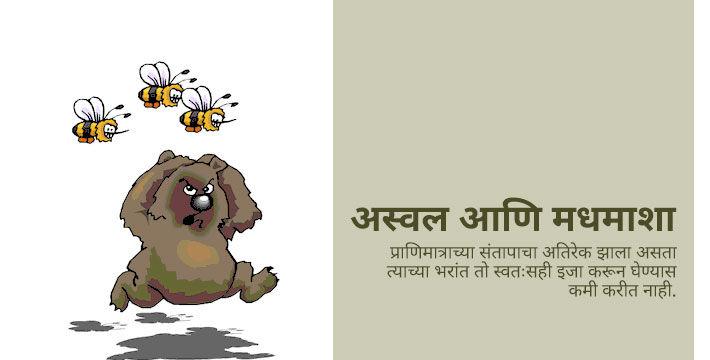 अस्वल आणि मधमाश्या - इसापनीती कथा | Aswal Aani Madhmashya - Isapniti Katha