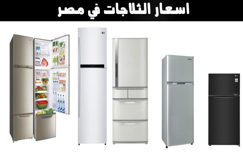 اسعار الثلاجات في مصر 2017