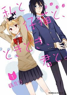 私と仔猫と、ときどき、君と。 第01巻 [Watashi to Koneko to  vol 01]