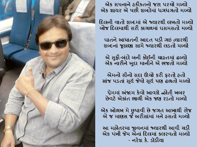 एक सपनाने हकीकतनो जरा परचो मळ्यो Gujarati Gazal By Naresh K. Dodia
